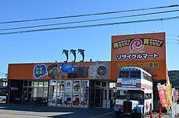 リサイクルマート 太子店 430m