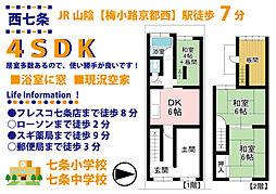 下京区西七条南東野町 中古戸建 4SDKの間取り