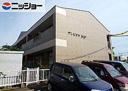 サンビオラMP[2階]の外観