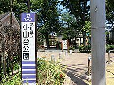 小山台公園まで徒歩約2分の立地です。