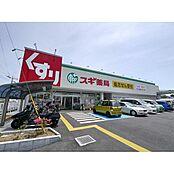 ドラッグストアスギ薬局 東村山秋津店まで400m
