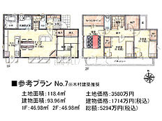 7号地 建物プラン例(間取図) 小平市小川町2丁目
