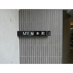 MY桜木町[0202号室]の外観