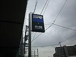 駅鳩ヶ谷駅まで2053m