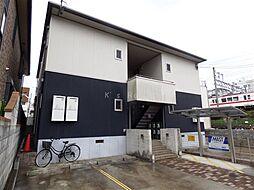 兵庫県神戸市北区鈴蘭台東町1丁目の賃貸アパートの外観