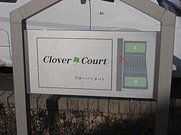 クローバーコート A[1階]の外観