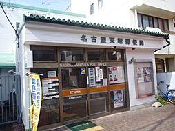 名古屋天塚郵便局 徒歩 約2分(約100m)