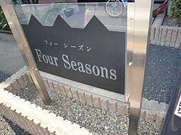Four Seasons A[1階]の外観