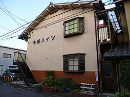 多田ハイツ[1階]の外観