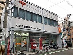 大阪日吉郵便局(418m)