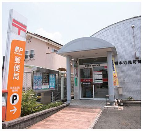 熊本近見郵便局...