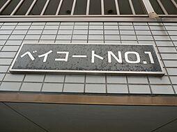 ベイコートNO.1[2階]の外観