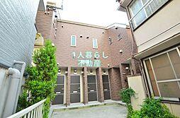 池上駅 6.8万円