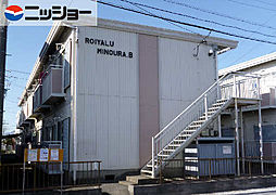 ロイヤルミノウラ B棟[1階]の外観