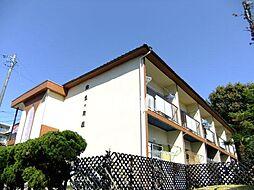 弥生ヶ岡荘[2階]の外観