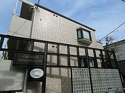 クレッセント三軒茶屋[305号室]の外観
