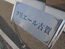 [テラスハウス] 福岡県古賀市中央1丁目 の賃貸【/】の外観
