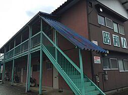 昭和ハウス[1階]の外観