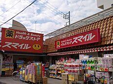 ドラッグストア・スマイル 西蒲田店(500m)