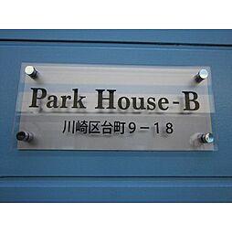 パークハウスB[104号室]の外観