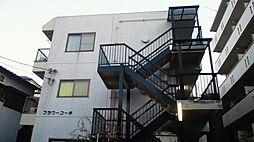 フラワーコーポ[3階]の外観