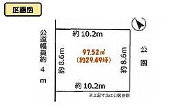 土地面積約97.52平米(約29.50坪)