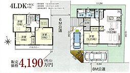 馬橋駅 4,190万円