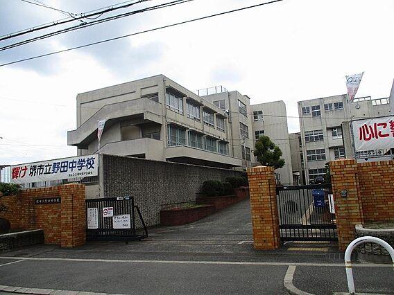 野田中学校