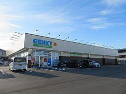 ゲンキー拾石店(1484m)