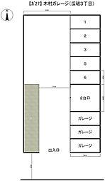 木村ガレージ(2台口)
