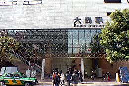 大森駅(1500m)