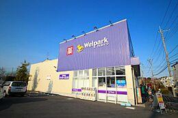 周辺環境:ドラッグストア 940m ウェルパーク 調剤併設のドラッグストア22時まで営業