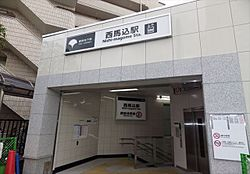 西馬込駅(800m)
