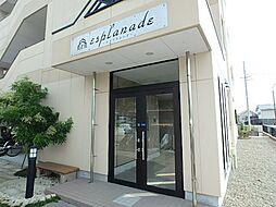 エスプラネード[2階]の外観