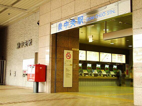 泉中央駅640...