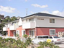 いちぢくばた家[103号室]の外観