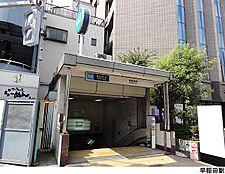 早稲田駅(現地まで640m)