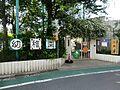 渋谷区立本町幼...