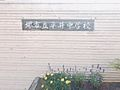 【中学校】堺市...