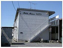 プチメゾンSATO[2階]の外観