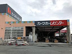 DCMカーマ豊橋山田店 徒歩 約7分(約552m)