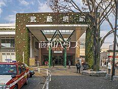 JR中央線・西武多摩川線「武蔵境」駅