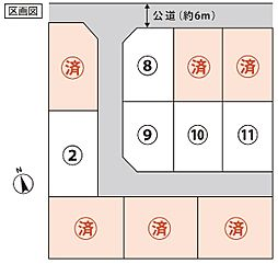 能褒野町分譲地 8号地