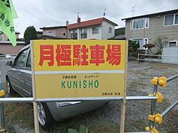 東室蘭駅 0.5万円