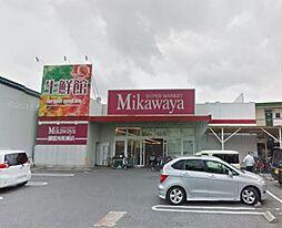 最寄のスーパー