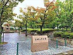 本地ケ原公園 徒歩 約13分(約1000m)
