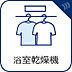 【浴室乾燥機】,2LDK,面積60.48m2,価格4,299万円,JR中央線 国立駅 徒歩1分,,東京都国立市中1丁目
