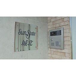 Sun State城北[306号室]の外観