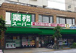 10/13オープン業務スーパー 上池袋店(205m)