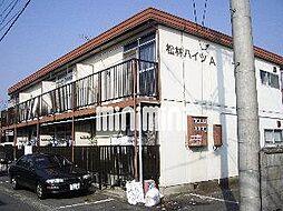 松林ハイツA棟[2階]の外観